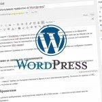 как да публикуваме в Wordpress