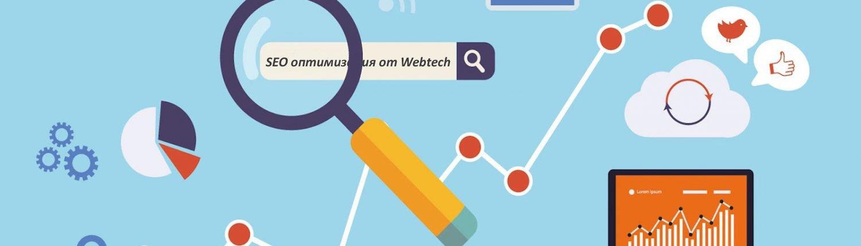 SEO от Webtech